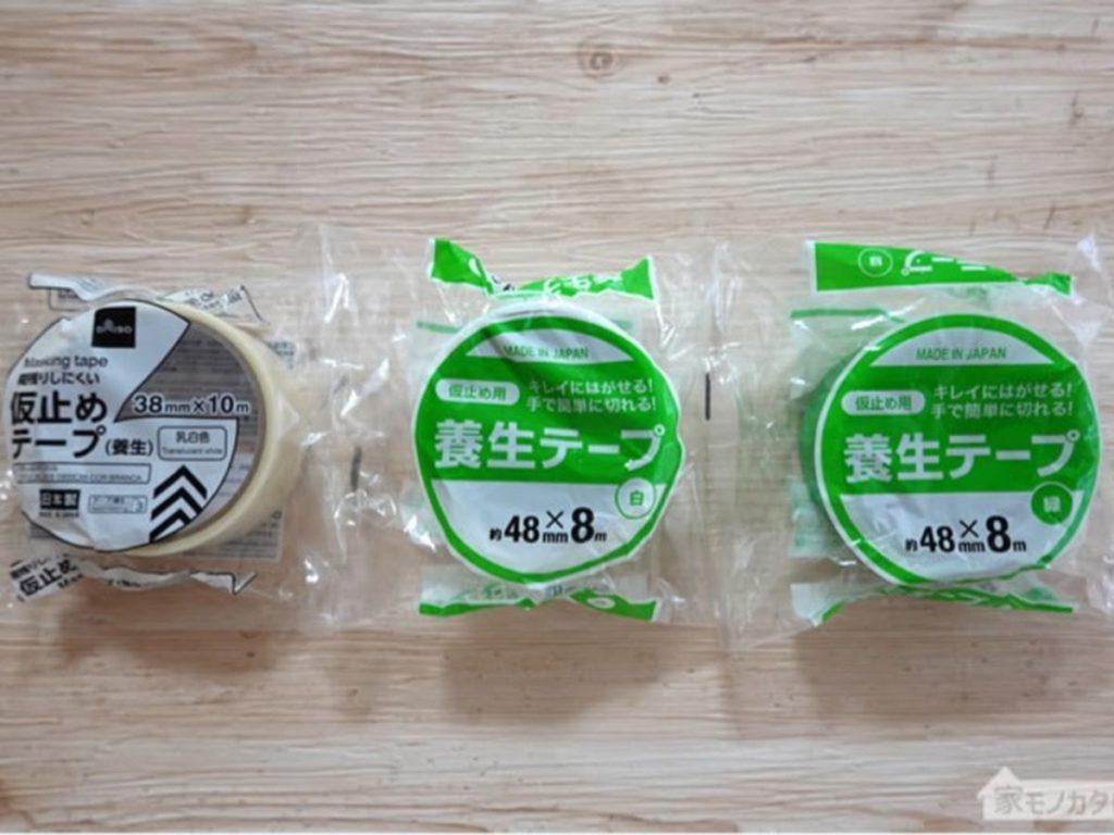 養生テープ ダイソーおすすめ商品